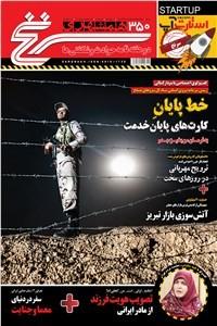 نسخه دیجیتالی کتاب دوهفته نامه همشهری سرنخ - شماره 350 - نیمه دوم اردیبهشت ماه 98