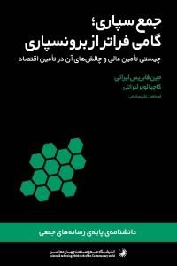 نسخه دیجیتالی کتاب جمع سپاری - گامی فراتر