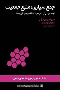 نسخه دیجیتالی کتاب جمع سپاری