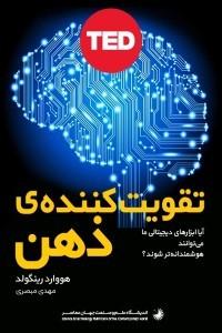 نسخه دیجیتالی کتاب تقویت کننده ی ذهن