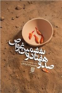 نسخه دیجیتالی کتاب صد و هفتاد و ششمین غواص