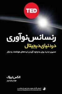 نسخه دیجیتالی کتاب رنسانس نوآوری در دنیای دیجیتال