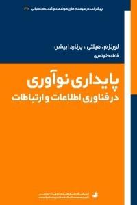 نسخه دیجیتالی کتاب پایداری نوآوری در فناوری اطلاعات و ارتباطات