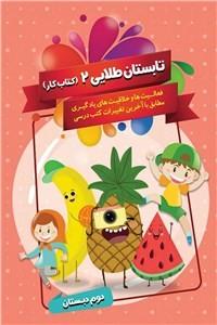 نسخه دیجیتالی کتاب تابستان طلایی 2 - دوم دبستان