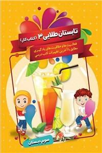 نسخه دیجیتالی کتاب تابستان طلایی 3 - سوم دبستان