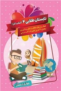 نسخه دیجیتالی کتاب تابستان طلایی 4 - چهارم دبستان