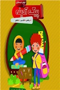 نسخه دیجیتالی کتاب پیک آدینه - دوم دبستان
