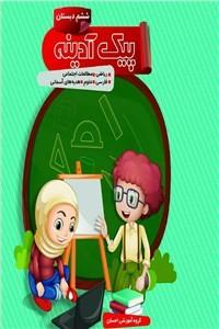 نسخه دیجیتالی کتاب پیک آدینه - ششم دبستان