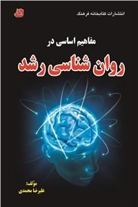 نسخه دیجیتالی کتاب مفاهیم اساسی در روان شناسی رشد
