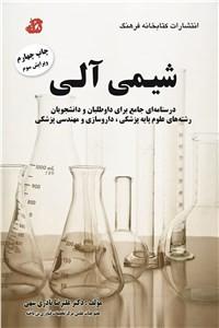 نسخه دیجیتالی کتاب شیمی آلی