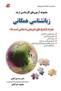 نسخه دیجیتالی کتاب مجموعه تست های زبان شناسی همگانی کارشناسی ارشد
