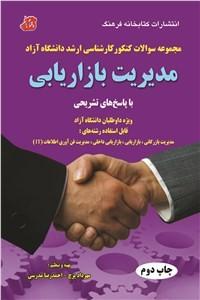 نسخه دیجیتالی کتاب مجموعه سوالات کنکور کارشناسی ارشد دانشگاه آزاد مدیریت بازاریابی