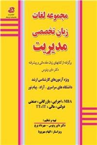 نسخه دیجیتالی کتاب مجموعه لغات زبان تخصصی مدیریت