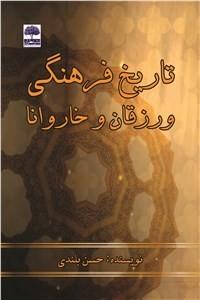 نسخه دیجیتالی کتاب تاریخ فرهنگی ورزقان و خاروانا