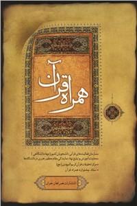 نسخه دیجیتالی کتاب همراه قرآن