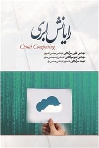 نسخه دیجیتالی کتاب رایانش ابری
