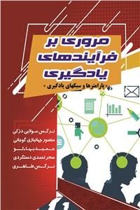 نسخه دیجیتالی کتاب مروری بر فرآیندهای یادگیری