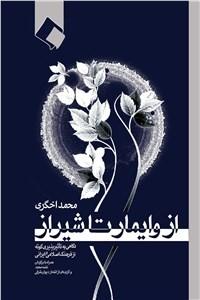 نسخه دیجیتالی کتاب از وایمار تا شیراز