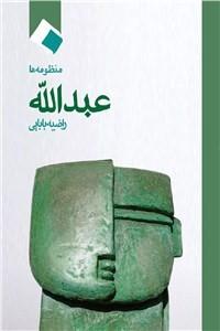 نسخه دیجیتالی کتاب منظومه ها - عبدالله