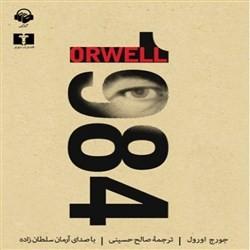 نسخه دیجیتالی کتاب صوتی 1984