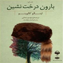 نسخه دیجیتالی کتاب صوتی بارون درخت نشین