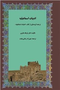 نسخه دیجیتالی کتاب تاریخ و ادبیات اسماعیلیه