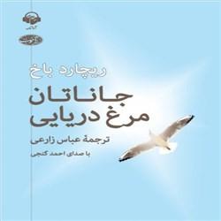 نسخه دیجیتالی کتاب صوتی جاناتان مرغ دریایی