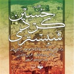 نسخه دیجیتالی کتاب صوتی قصه حسین کرد شبستری