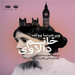 نسخه دیجیتالی کتاب صوتی خانم دالاوی