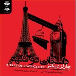 نسخه دیجیتالی کتاب صوتی داستان دو شهر