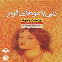 نسخه دیجیتالی کتاب صوتی زنی با موهای قرمز