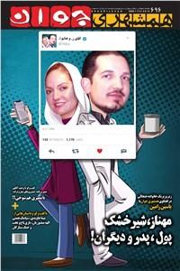 نسخه دیجیتالی کتاب هفته نامه همشهری جوان - شماره 696 - دوشنبه 6 خرداد 98