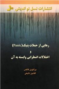 نسخه دیجیتالی کتاب رهایی از حملات پنیک و اختلالات اضطرابی وابسته به آن