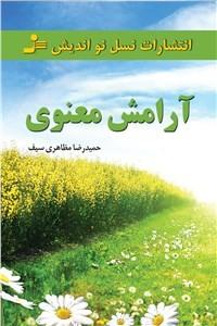 نسخه دیجیتالی کتاب آرامش معنوی