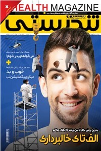 نسخه دیجیتالی کتاب ماهنامه همشهری تندرستی - شماره 205 - خرداد ماه 98