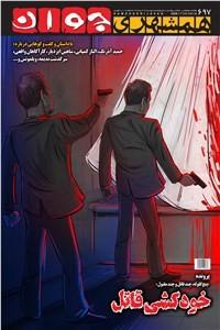 نسخه دیجیتالی کتاب هفته نامه همشهری جوان - شماره 697 - دوشنبه 13 خرداد 98
