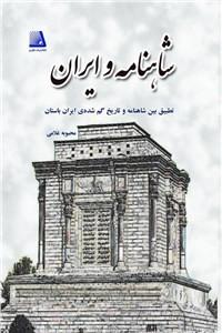 نسخه دیجیتالی کتاب شاهنامه و ایران