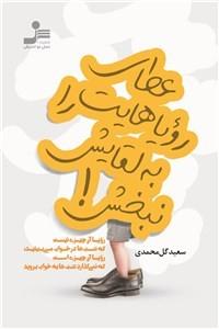 نسخه دیجیتالی کتاب عطای رویاهایت را به لقایش نبخش
