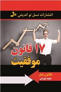 نسخه دیجیتالی کتاب 17 قانون موفقیت