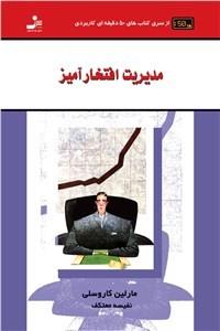 نسخه دیجیتالی کتاب مدیریت افتخار آمیز