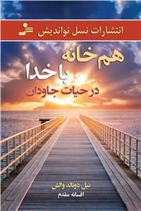نسخه دیجیتالی کتاب هم خانه با خدا در حیات جاودان