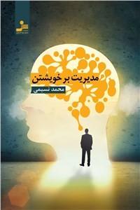 نسخه دیجیتالی کتاب مدیریت بر خویشتن