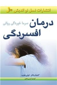 نسخه دیجیتالی کتاب درمان افسردگی