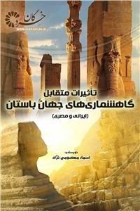 نسخه دیجیتالی کتاب تاثیرات متقابل گاه شماری های جهان باستان