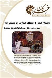 نسخه دیجیتالی کتاب داستان استر و اسطوره سازی ایران ستیزانه