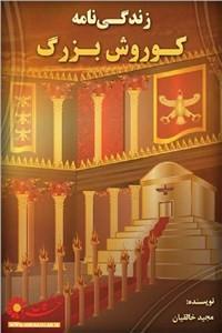 نسخه دیجیتالی کتاب زندگی نامه کوروش بزرگ