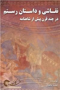 نسخه دیجیتالی کتاب نقاشی و داستان رستم در چند قرن پیش از شاهنامه