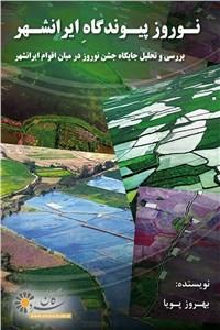 نسخه دیجیتالی کتاب نوروز پیوندگاه ایرانشهر