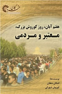 نسخه دیجیتالی کتاب هفتم آبان روز کوروش بزرگ معتبر و مردمی