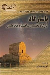 نسخه دیجیتالی کتاب پاسارگاد بارگاه نخستین پادشاه هخامنشی